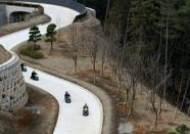 통영시 ,국내 첫 레포츠 썰매장 '루지' 체험장 10일 개장