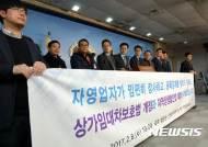 상가임대차보호법 개정과 지역상생발전법 제정 기자회견