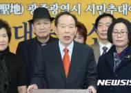 장기표, 광주서 대선 출마 공식 선언