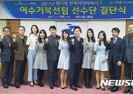 여수 여성 바둑팀 '거북선' 결단…리그 출전