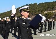 해군사관학교 제75기 사관생도 입교식 개최