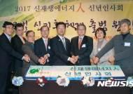 2017 신재생에너지협회 신년인사회
