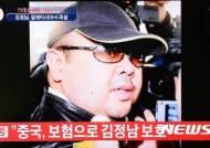 TV조선, 김정남 피살 특종 보도
