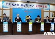 대전시 지역공동체 활성화방안 토론회