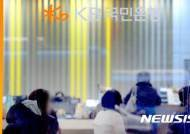 """[은행권 수수료 도입 논란①] """"은행 수수료 신설, 국민정서와 안 맞아"""" VS """"서비스 차별화 전략"""""""