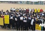 """문명고 학생들 """"국정 역사교과서 연구학교 신청 철회"""" 촉구"""
