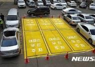 경기남부경찰청, 교통약자 배려 위한 '어르신 우선 주차구역 설치'