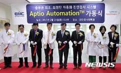 을지대병원, 첨단 자동화 진단검사 시스템 도입