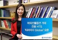 유안타증권, 해외선물옵션 거래 전용 HTS '티레이더 글로벌' 출시