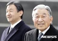일본 왕세자, '생전퇴위' 아키히토 일왕 승계 첫 언급