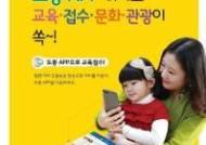 '민원부터 강좌 결제까지'…도봉구, '버라이어티 도봉앱' 공개