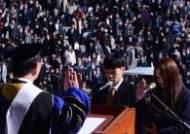 연세대학교 2017년 입학식