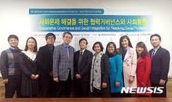 선문대 정부간관계연구소-베트남 내무대학 '학술세미나'