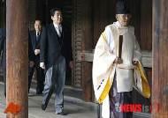 日법원, 아베 야스쿠니 참배 2심 기각…위헌 여부도 판단 안해