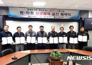천안고용노동지청, 동국제강 노사·협력사 '상생협약'