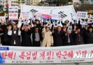 광주서 울려퍼진 '박근혜 탄핵 즉각 인용' 만세 삼창