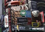 허쉬, 전세계 인력중 2700명 감축계획 발표 ..코카콜라, 켈로그등 식품회사도