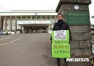 '고경실 시장 사퇴 촉구' 릴레이 시위하는 홍영철 제주참여환경연대 대표