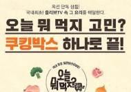 옥션-올리브TV, '오늘 뭐 먹지' 쿠킹박스 판매