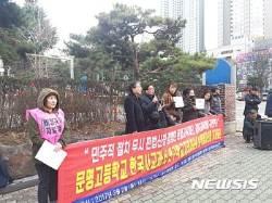 문명고대책위 법원에 '국사교과서 연구학교지정처분의 효력정지 신청'