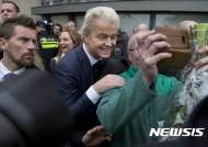 네덜란드 극우 빌더르스, 유세 재개…지지율 하락 만회할까