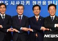"""바른정당 """"민주당, 선거인단 조직적 동원정치"""" 주장"""