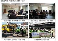 서울시, 중고교생 도로관리현장 직업체험 교육