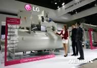LG전자 한국국제냉난방공조전 참가
