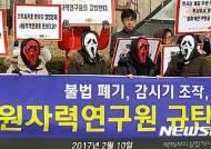 """홍남기 미래부 차관 """"방사성 폐기물 불법 처리, 책임자 징계할 것"""""""