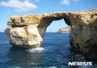 지중해 섬나라 몰타 명물 '아주르 윈도' 강풍에 붕괴