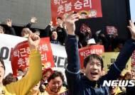 헌재 탄핵 인용에 만세 외치는 세월호 유가족들