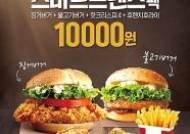 KFC, 새학기 맞이 '스마트 프렌즈팩' 한정 판매