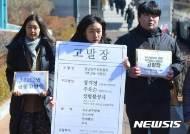 박영수 특검 집 앞 '몽둥이 시위' 장기정 대표 입건
