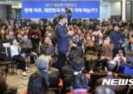 안희정 '탄핵 이후, 대한민국 어디로 가야 하는가?'