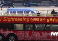 중국 한국단체관광 금지, 텅 빈 서울시티투어 버스