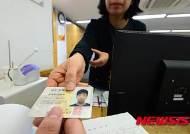 주민등록증 분실시 온라인으로 재발급 신청 가능