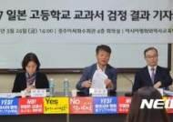 일본 고등학교 교과서 검정결과 기자회견