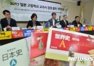 日 사회과교과서 '독도 왜곡' 증가…'위안부합의' 기술