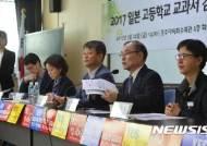 일본고등학교 교과서 검정결과 기자회견