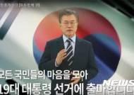 """문재인, 대구경북서 지지 호소… """"TK정권이라고 '삶' 해결 안돼"""""""