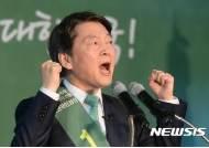 """'호남 압승' 안철수 """"돌풍은 이어질 것"""""""