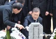 고 한주호 준위 묘역 찾은 더민주 문재인 전 대표