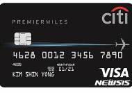 [AD]해외여행객을 위한 필수카드 '씨티 프리미어마일 카드'