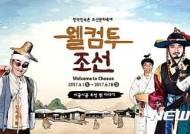 """""""조선시대로 여행 가요""""…한국민속촌 '웰컴투조선' 개막"""