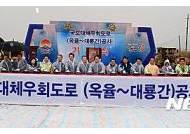 김천시, 옥율-대룡 구간 외곽도로 '첫 삽'