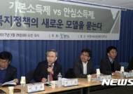 바른사회시민회의 주최 정책토론회