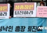 서울대 총장 퇴진 요구하는 서울대학교 총학생회 본부점거본부
