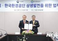 [소식]기상청-한국환경공단, 상생발전 업무협약