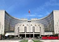 """[올댓차이나]""""중국 경제 전반적으로 안정…온건중립 정책 유지"""" 인민은행"""