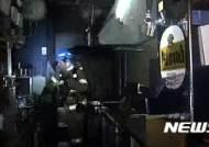 서울 광진구 오피스텔 음식점서 불…30여명 대피 소동